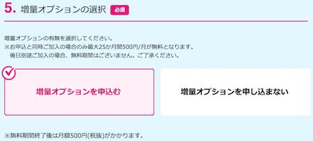 UQモバイルのキャッシュバック申込み手順キャプチャ4