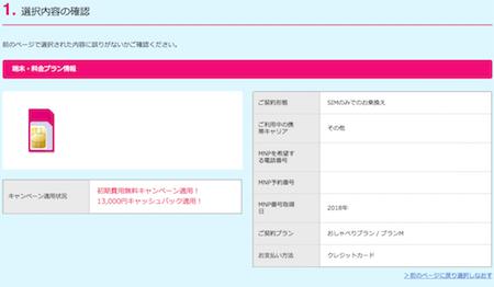 UQモバイルのキャッシュバック申込み手順キャプチャ11