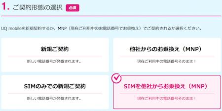 UQモバイルのキャッシュバック申込み手順キャプチャ1