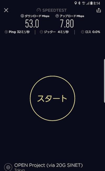 UQモバイル朝の通信速度を確認するキャプチャ