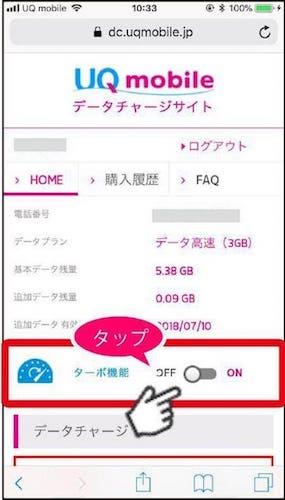 UQモバイル節約モード切り替えWEB-4