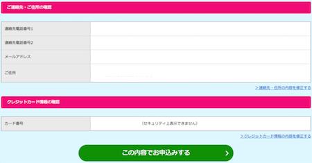 UQモバイルのキャッシュバック申込み手順キャプチャ14