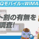 UQモバイルとWiMAXルーターでおトクなセット割がある?徹底調査!【ギガMAX割】【ウルトラギガMAX】