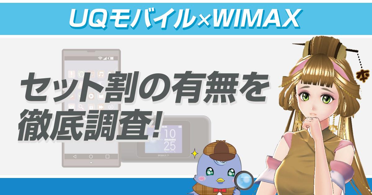 UQモバイルとWiMAXルーターでおトクなセット割がある?徹底調査!