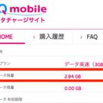 【2019年7月更新】UQモバイルの料金は月額980円から使えるって本当?