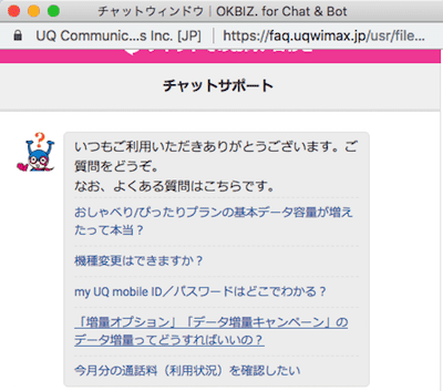 UQモバイルチャット相談申込み画面のキャプチャ2