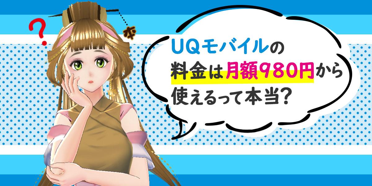 UQモバイルの料金は月額980円から使えるって本当?