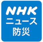 NHKニュース防災アプリのキャプチャ