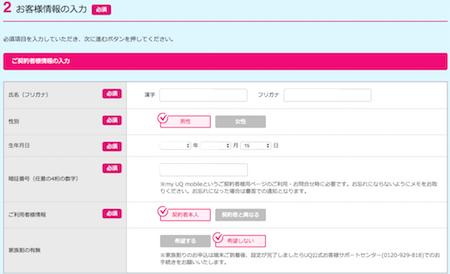 UQモバイルのキャッシュバック申込み手順キャプチャ8