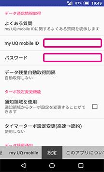 UQ mobileポータルアプリの初期設定画面キャプチャ