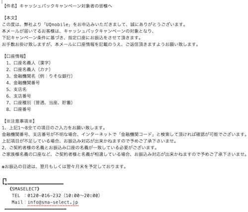 UQモバイルキャッシュバックの案内メール