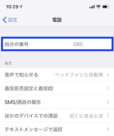 iPhone自分の番号確認キャプチャ3
