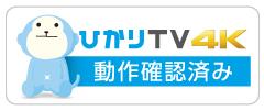WSR-2533DHP2はひかりTV4Kに対応