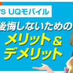 【UQ対決】auとUQモバイルどっちがおトク?後悔しないためのメリット・デメリットまとめ