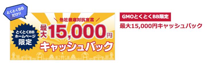【ドコモ光】GMOとくとくBB キャッシュバック特典