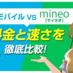 【格安SIM対決】UQモバイルとmineo(マイネオ)どっちがおトク?料金と速さを徹底比較!