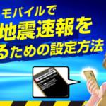 【要注意】UQモバイルで緊急地震速報を受け取るために。設定方法を詳しく解説