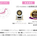【信頼の証】UQモバイルのバンド(周波数)は顧客満足度No.1のあの回線!