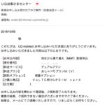 【実話】UQモバイルの審査に落ちた!3日で再審査に合格した話