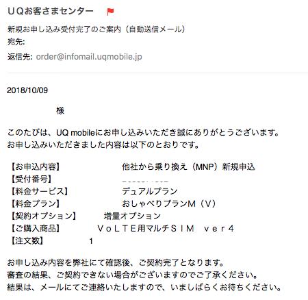 UQモバイル申し込み完了メールのキャプチャ