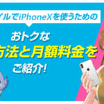【爆速】UQモバイルでiPhoneXを使うためのおトクな購入方法と月額料金をご紹介!