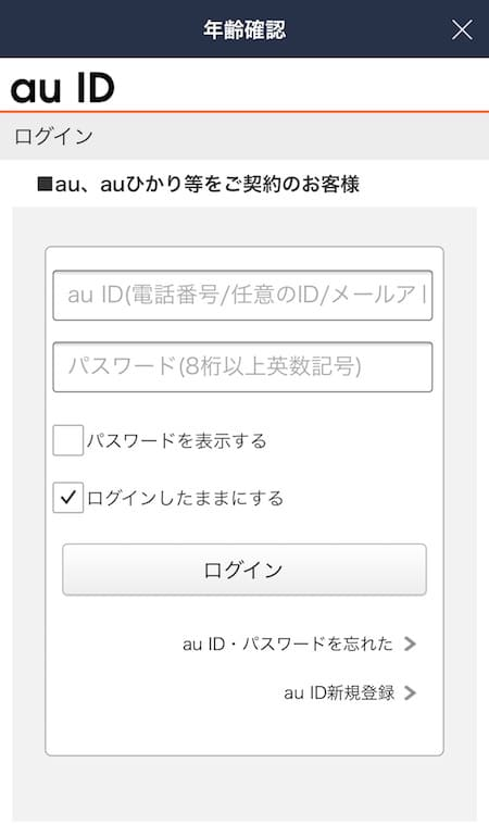 UQモバイルでLINEID検索すると出てくる画面キャプチャ