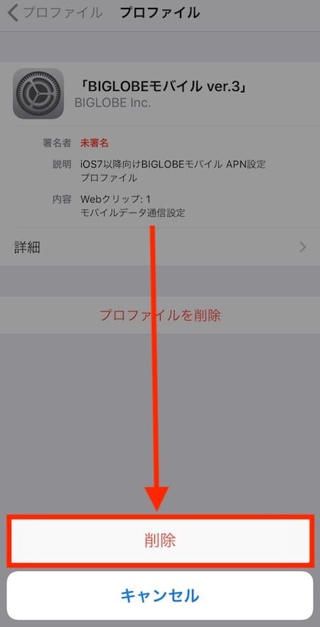 UQモバイル切り替え他社プロファイル削除のキャプチャ
