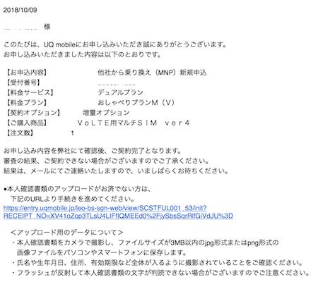 UQモバイル新規申し込み完了メールのキャプチャ2