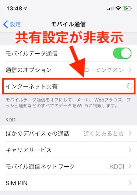 UQモバイルiPhoneXでテザリング可否の確認キャプチャ2