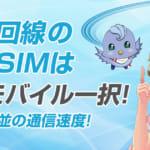 【確かな品質】au回線の格安SIMはUQモバイル一択!キャリア並の通信速度は伊達じゃない