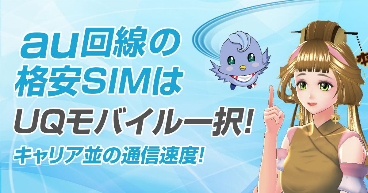 au回線の格安SIMはUQモバイル一択!キャリア並の通信速度は伊達じゃない