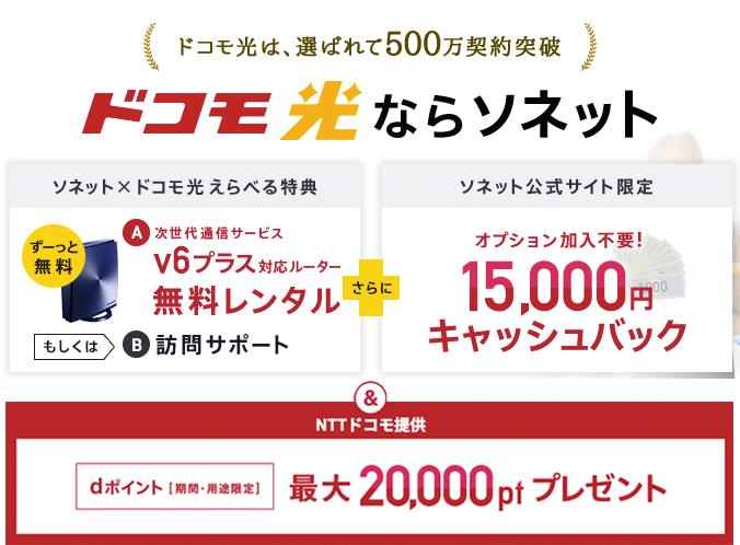 ドコモ光 × So-net