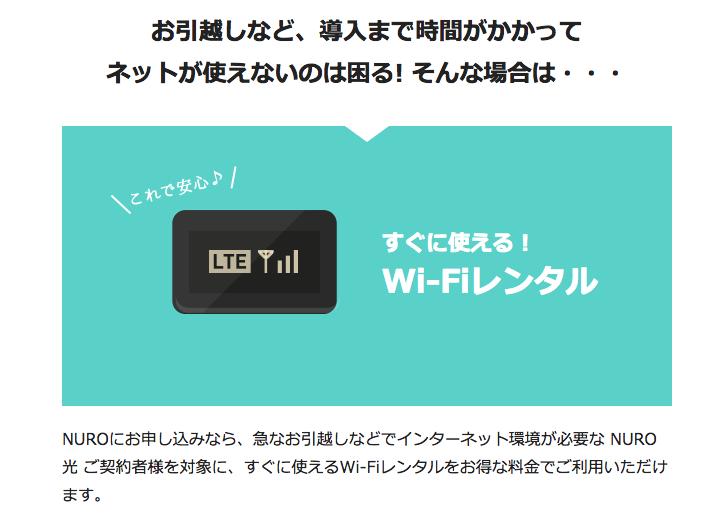 【NURO光】モバイルWi-Fiレンタル