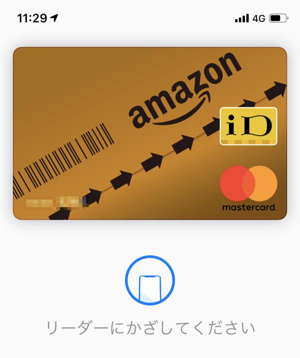 【dカード GOLD】Apple Pay 電子マネー「iD」
