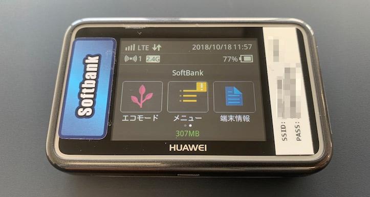 【NURO光】Wi-Fiルーターレンタル SoftBank E5383