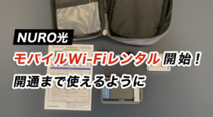 【NURO光】開通までモバイルWi-Fi (ポケットWi-Fi)が利用可能に!開通期間はどのくらい?
