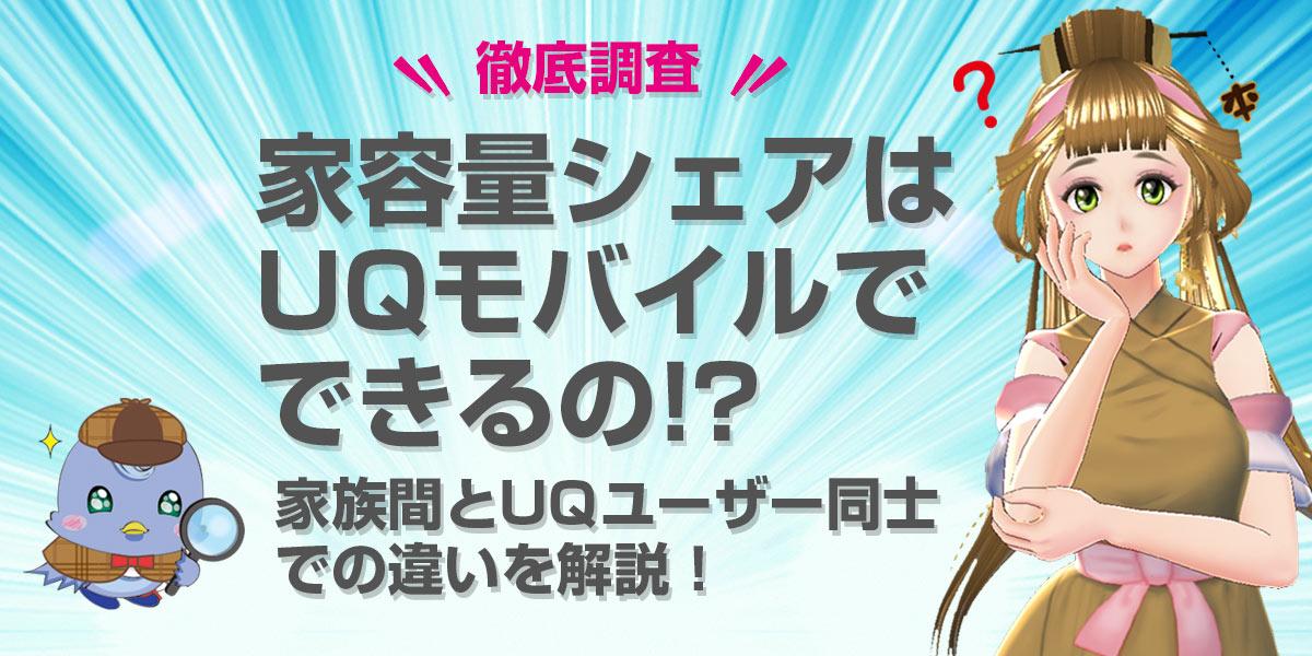 【徹底調査】容量シェアはUQモバイルでできるのか!?家族間とUQユーザー同士での違いを解説!