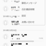 【品質保証】UQモバイルで着信拒否する設定方法!格安SIMでもここまでできる