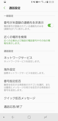 Galaxy S9の着信拒否設定手順2