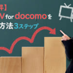 【人気急上昇】ひかりTV for docomoを契約する方法3ステップ