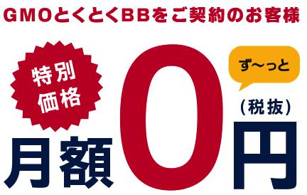 GMOとくとくBBのルーターレンタル月額0円のキャプチャ
