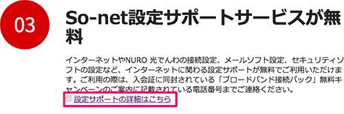 So-net設定サポート 無料