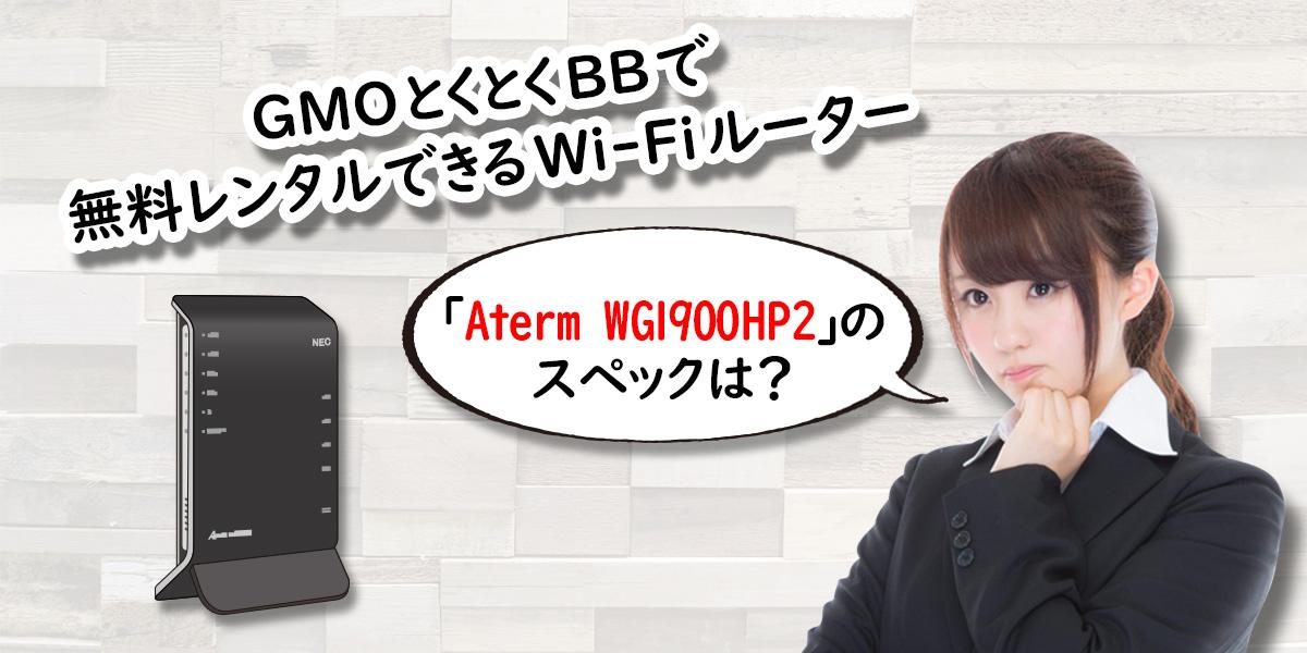 GMOとくとくBBで無料レンタルできるWi-Fiルーター「Aterm WG1900HP2」のスペックは?