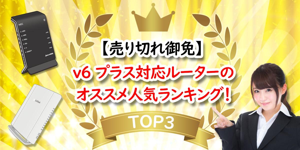 【売り切れ御免】v6プラス対応ルーターのオススメ人気ランキング!