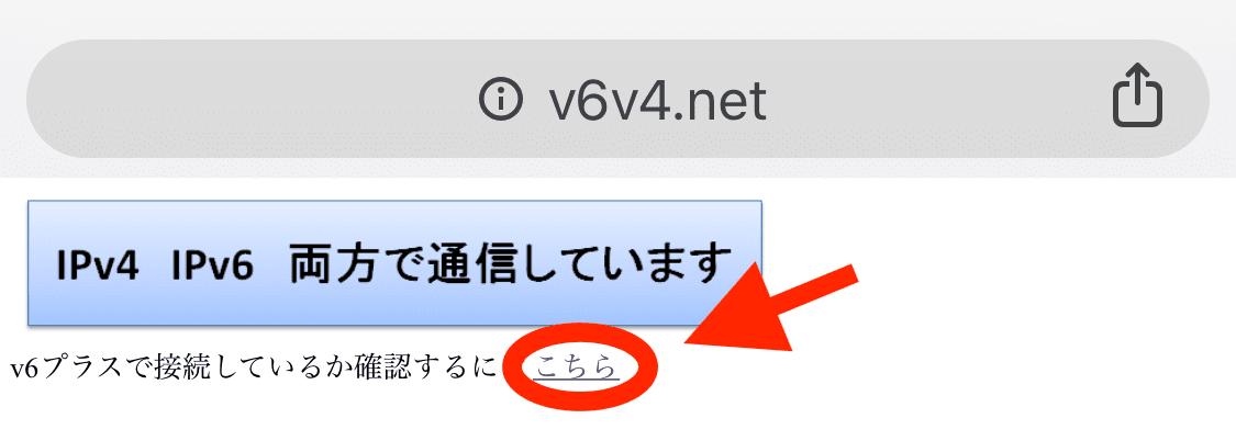 v6プラス通信状況確認