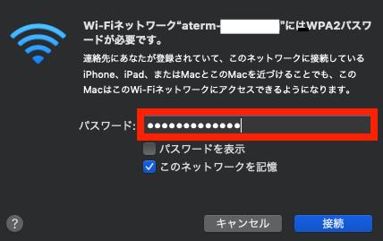 WPAパスワード入力イメージ
