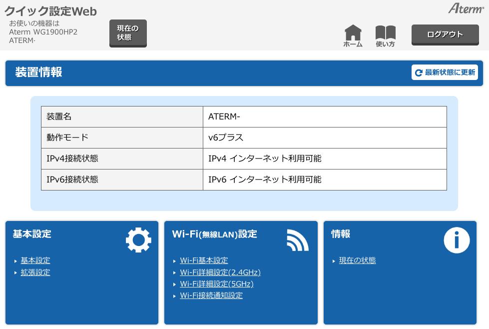 Atermシリーズのルーター設定画面