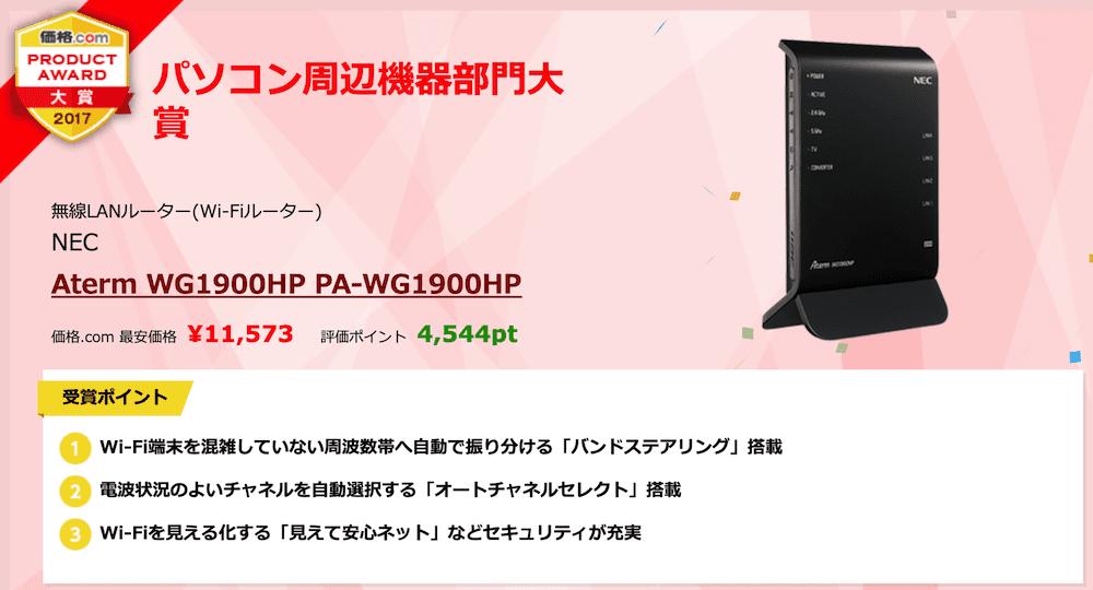 価格.comプロダクトアワード2017パソコン周辺機器部門の大賞