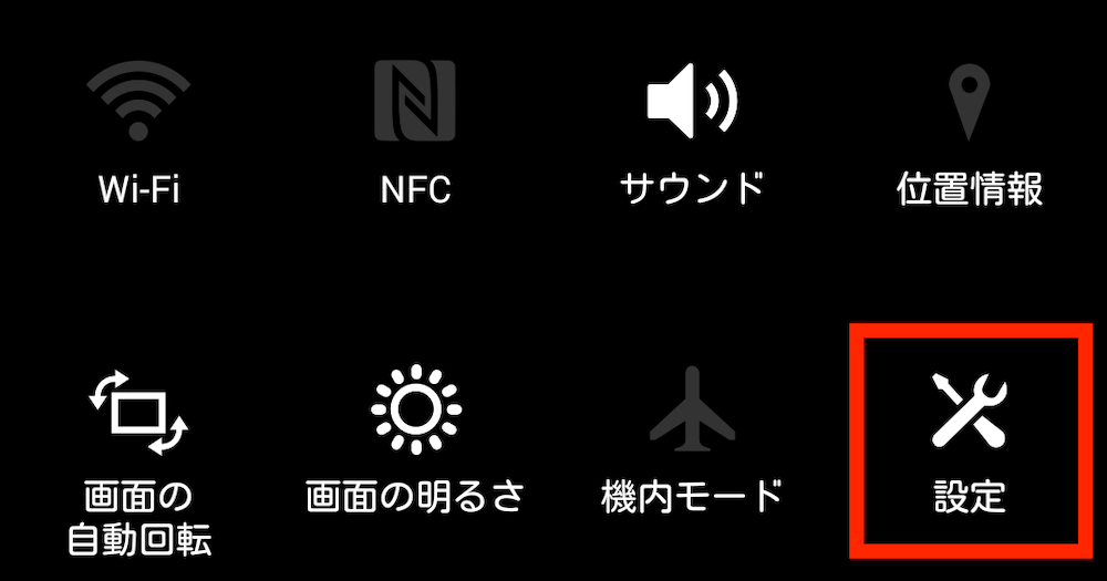 Androidの設定選択画面