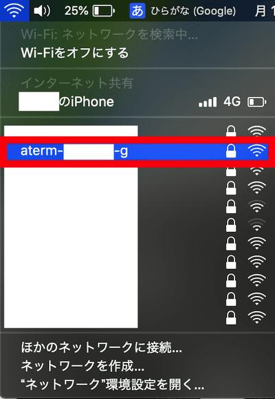 SSID選択イメージ